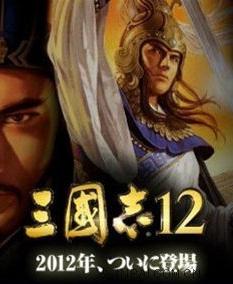 三国志12中文破解版