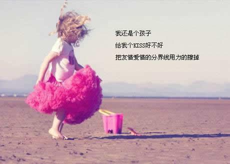 微信群昵称网名大全_萌娃可爱相册图片:我还是个孩子_QQ好听网